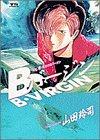 Bバージン 1 (1) (ヤングサンデーコミックス)