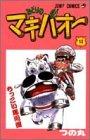 みどりのマキバオー (14) (ジャンプ・コミックス)