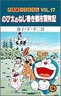 大長編ドラえもん (Vol.17) (てんとう虫コミックス)