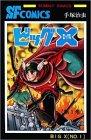 ビッグX (第1巻) (SUNDAY COMICS—大長編SFコミックス)