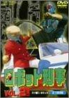 ロボット刑事 Vol.2 [DVD]