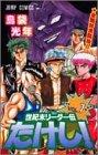 世紀末リーダー伝たけし! (7) (ジャンプ・コミックス)