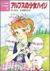 アルプスの少女ハイジ (こども世界名作童話)
