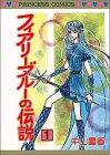 フィアリーブルーの伝説 1 (プリンセスコミックス)