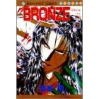 BRONZE 6―ZETSUAI since 1989 (マーガレットコミックス)