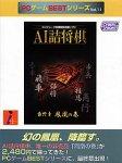 PCゲームBestシリーズ Vol.11 AI詰将棋 最終章 鳳凰の巻