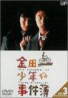 金田一少年の事件簿 VOL.3(ディレクターズカット) [DVD]
