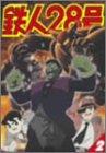 鉄人28号 2 [DVD]
