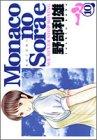 Monacoの空へ 10 (ヤングジャンプコミックス)