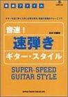 徹底ファイル 音速!速弾きギタースタイル CD付