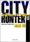 シティーハンター (12) (集英社文庫―コミック版)