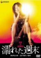 濡れた週末 [DVD]