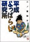 平成よっぱらい研究所 / 二ノ宮 知子 のシリーズ情報を見る