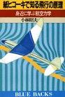 紙ヒコーキで知る飛行の原理―身近に学ぶ航空力学 (ブルーバックス)