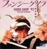 ファンシーゲリラ VIDEO SHOP '92 [DVD]