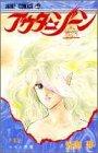 アウターゾーン 第1巻 (ジャンプコミックス)