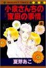 小泉さんちの家庭の事情 4 (マーガレットコミックス)