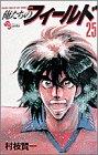 俺たちのフィールド (25) (少年サンデーコミックス)