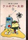 クマのプー太郎 (5) (スピリッツクマコミックス)