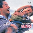 流星~THE KID~ [DVD]