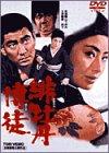 緋牡丹博徒 [DVD]