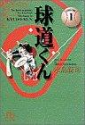 球道くん (Volume 1) (小学館文庫)