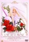 天空のエスカフローネ Vision 3 [DVD]