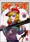 甘い生活 11 (ヤングジャンプコミックス)