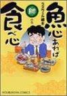 魚心あれば食べ心 1(鰓の巻) (芳文社コミックス)