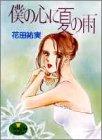 僕の心に夏の雨 (YOUNG YOUコミックス)