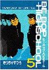 BE-BOP-HIGHSCHOOL(5) (ヤンマガKCスペシャル)