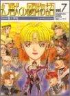 幻獣の国物語 (7) (ソノラマコミック文庫)