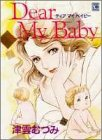 Dear My Baby (YOUコミックス)