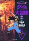 Dragon quest―ダイの大冒険 (13) (集英社文庫―コミック版)