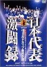 日本代表激闘録 ワールドカップフランス大会アジア地区最終予選 1997 9/7~11/16 [DVD]