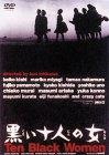 黒い十人の女 [DVD]