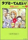 ラブミーてんだい! 2 (バンブー・コミックス)