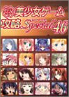 パソコン美少女ゲーム攻略スペシャル〈46〉