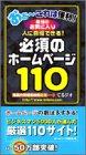 必須のホームページ110—人に自慢できる! (Sengen books)