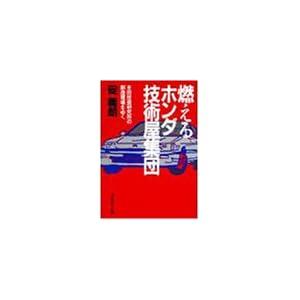 燃えるホンダ技術屋集団―本田技術研究所の創造現場をゆく                       単行本                                                                                                                                                                            – 1986/1