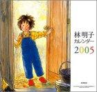 林明子 カレンダー2005