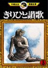 きりひと讃歌(3) (手塚治虫漫画全集)