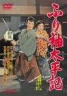 ふり袖太平記[DVD]