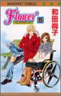 Flower (5) (マーガレットコミックス (3613))