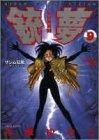 銃夢(GUNNM) 9 (ヤングジャンプコミックス)
