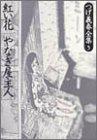 つげ義春全集 (5)