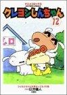 クレヨンしんちゃん(アニメコミックス) 12 (アクションコミックス アニメコミックス)