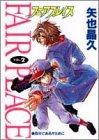 フェアプレイス 2 (ヤングジャンプコミックス)