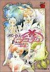 プリンセスチュチュアニメ公式ガイドブック 卵の章 (チャンピオンREDコミックス)