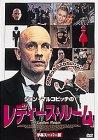 レディース・ルーム [DVD]